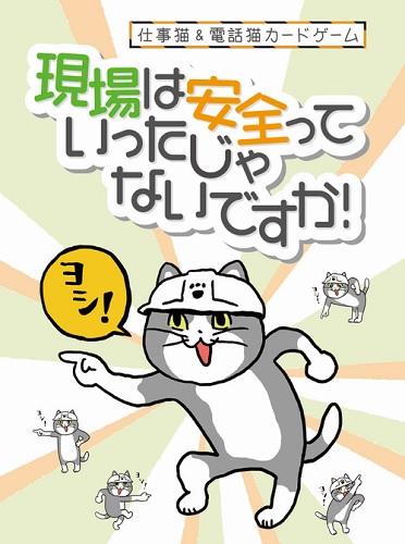 現場は安全っていったじゃないですか ~仕事猫電話猫カードゲーム~ SALE 安心の定価販売