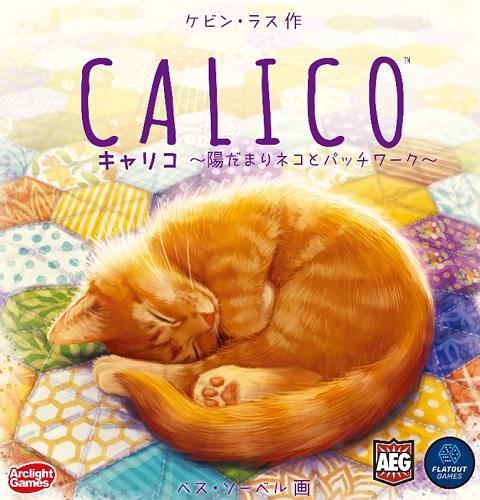 大決算セール 予約:10 7 キャリコ 公式通販 完全日本語版 ~陽だまりネコとパッチワーク~