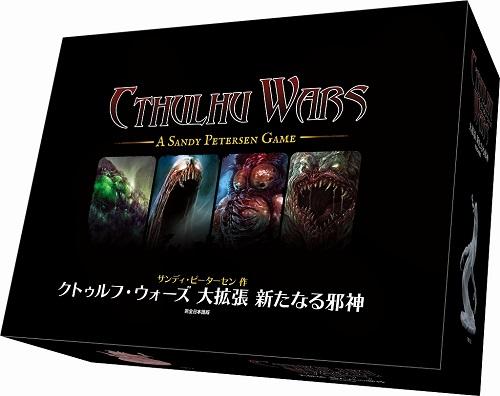 【代引不可】[予約:5/23]クトゥルフ・ウォーズ 大拡張 新たなる邪神 完全日本語版