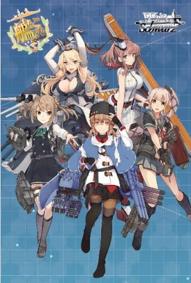 ヴァイスシュヴァルツ ブースターパック 「艦隊これくしょん -艦これ-」5th Phase 16パック入BOX