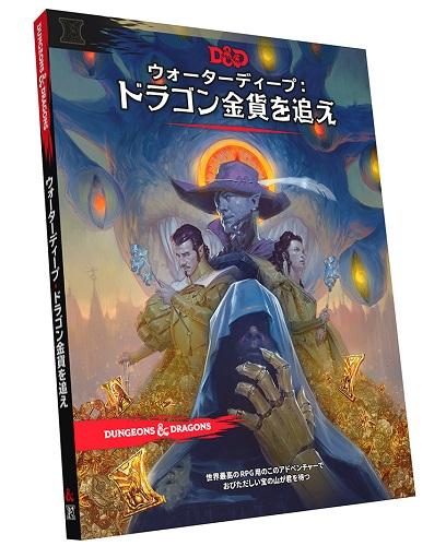 ダンジョンズ&ドラゴンズ第5版 ウォーターディープ:ドラゴン金貨を追え