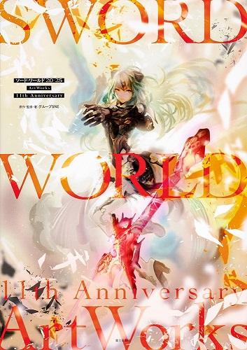 ソード マート ワールド2.0 2.5ArtWorks Anniversary 11th 新作 人気