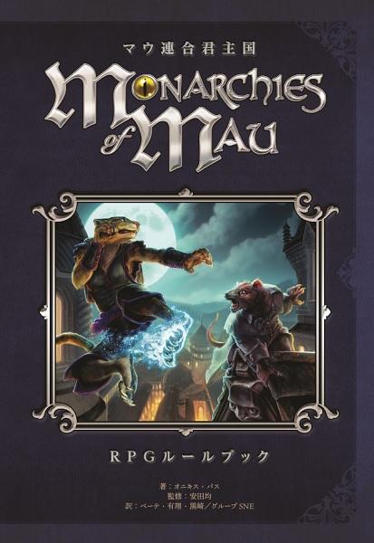 お歳暮 マウ連合君主国 RPGルールブック 送料無料カード決済可能