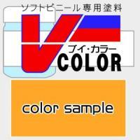17 Irisawa V color orange yellow