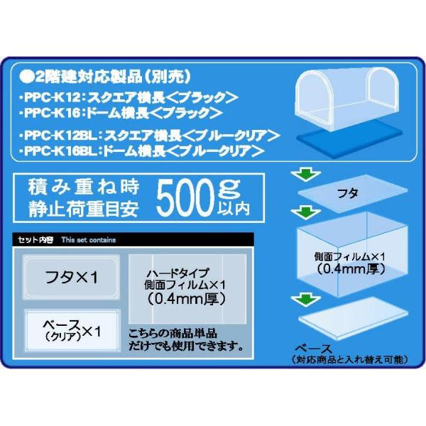 PPC-K25 model cover square oblong double-decker [clear] fs04gm