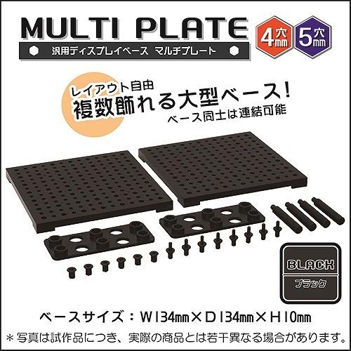 PPC-K19BK multi plate black (4 mm hole & 5 mm holes) [hobby base.