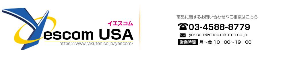 Yescom:新生活・インテリア雑貨のセレクトショップ