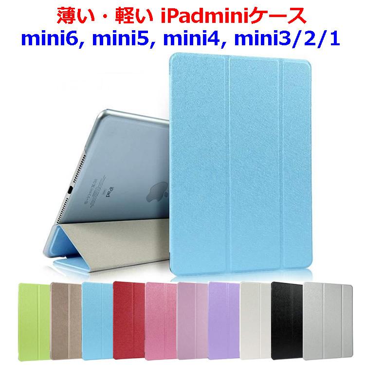 軽量 iPad mini5ケース mini4 mini3 mini ケース 最安値挑戦 低価格 mini5 mini2 mini1 オートスリープ対応 アイパッドミニ4 アイパッドミニ2 新品 送料無料 薄い アイパッドミニ5 カバー アイパッドミニ3 軽い