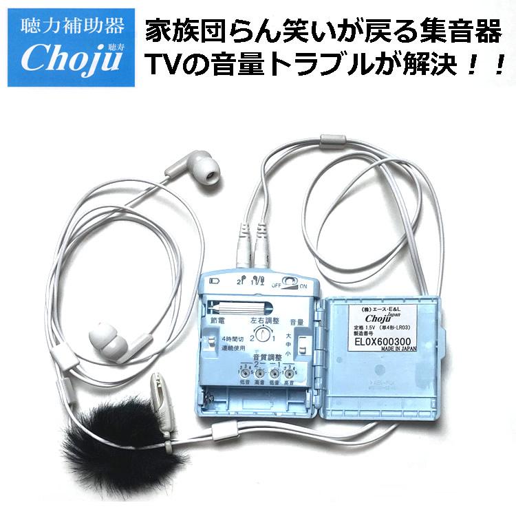 調整機能の充実した集音器 Choju 両耳 片耳 イヤホン ハウリング軽減マイクユニット 単4アルカリ電池 節電タイマー内臓