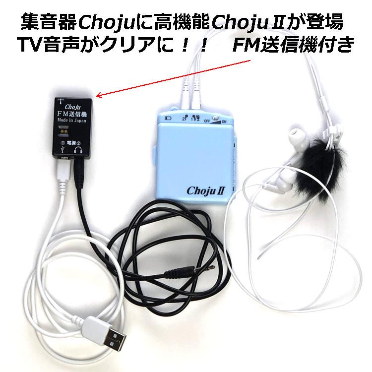 集音器 ChojuII(Choju2)テレビの音声に対応 両耳 片耳 イヤホン ハウリング軽減マイクユニット 単4アルカリ電池