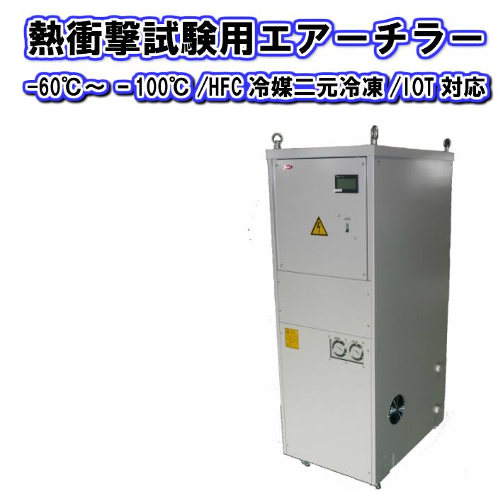 超低温エアーチラー 自動車/航空機の樹脂・金属接合特性試験 冷熱衝撃試験用冷却装置 金属/樹脂材料の熱衝撃強度試験機 冷風発生装置