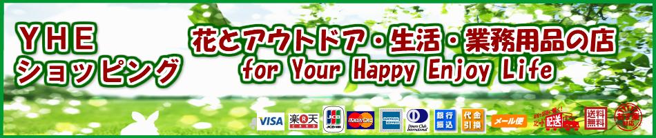 YHE ショッピング:厳選した花とアウトドア・生活楽用品で幸せと楽しみをお届けします