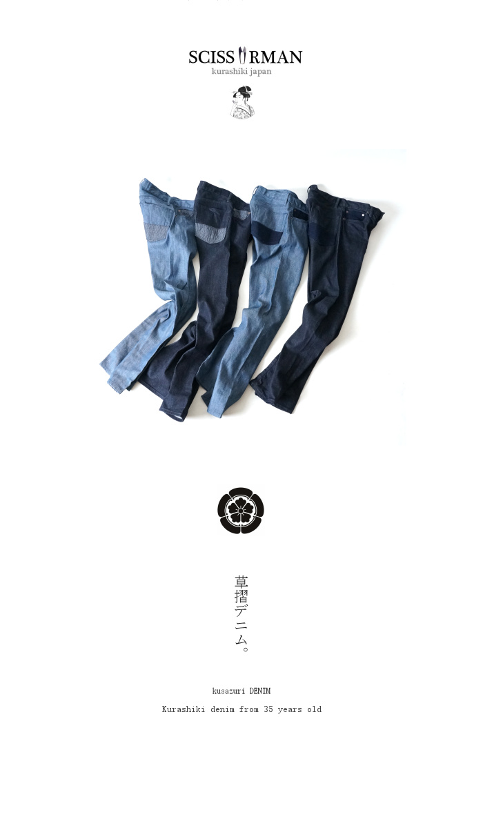 armor jeans brand