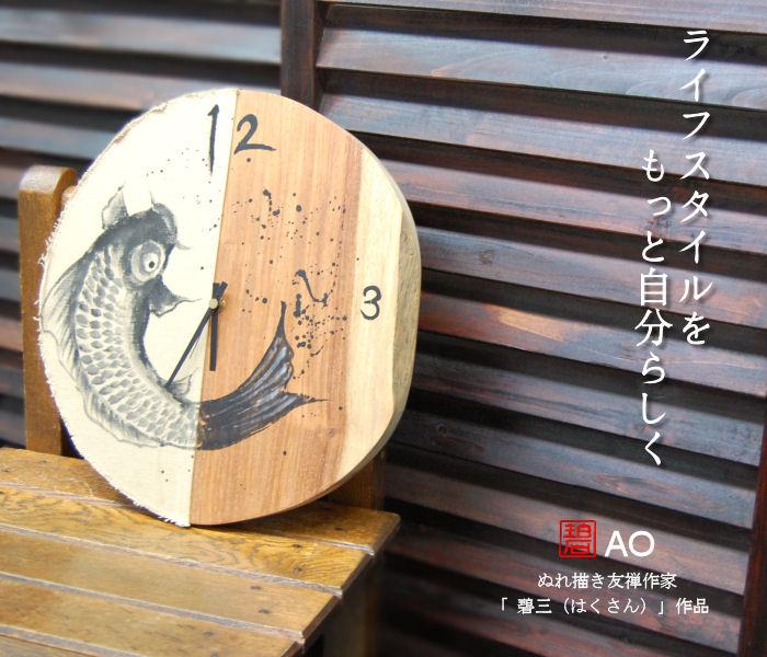 【碧】鯉としぶきの壁掛け時計 ぬれ描き友禅作家 碧三作品 【送料無料】【smtb-kd】