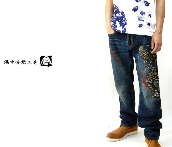 【備中倉敷工房 倉】25340 京友禅手描きトライバルドラゴンストレートジーンズ 【送料無料】【代引き手数料無料】【smtb-kd】