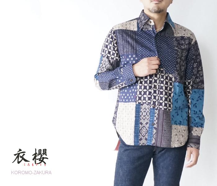 衣櫻の異なる柄がパッチワーク風に表現された人気シリーズ 衣櫻 1368 ラッピング無料 更紗調パッチワークプリント レギュラー長袖シャツ 数量限定 大人シャツメンズ 和柄 サザンクロス 日本製 長袖シャツ