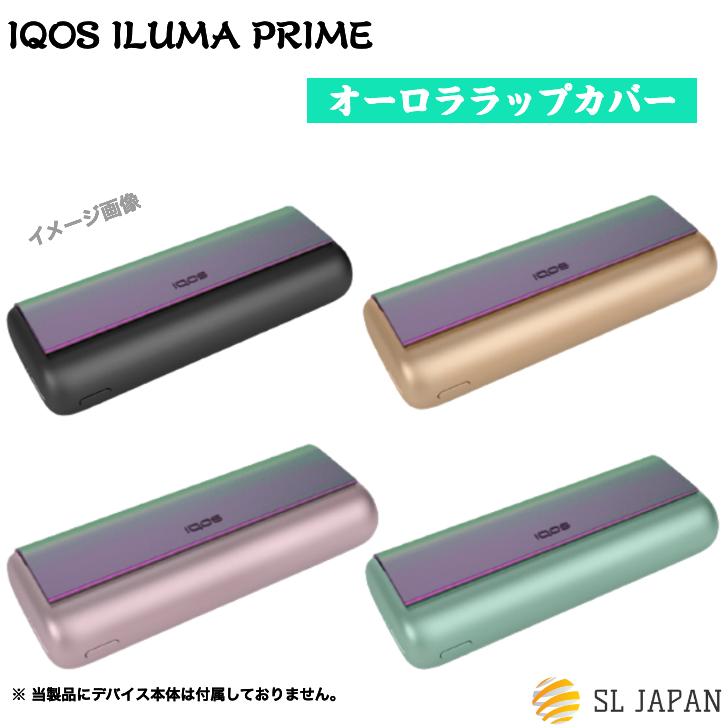 IQOS ILUMA 早割クーポン Prime アイコス 激安価格と即納で通信販売 イルマ プライム ラップカバー おしゃれ オーロララップカバー 未開封 新品 カスタム 国内正規品 ナイトシェード カスタマイズ アイコスイルマ イルマプライム シンプル