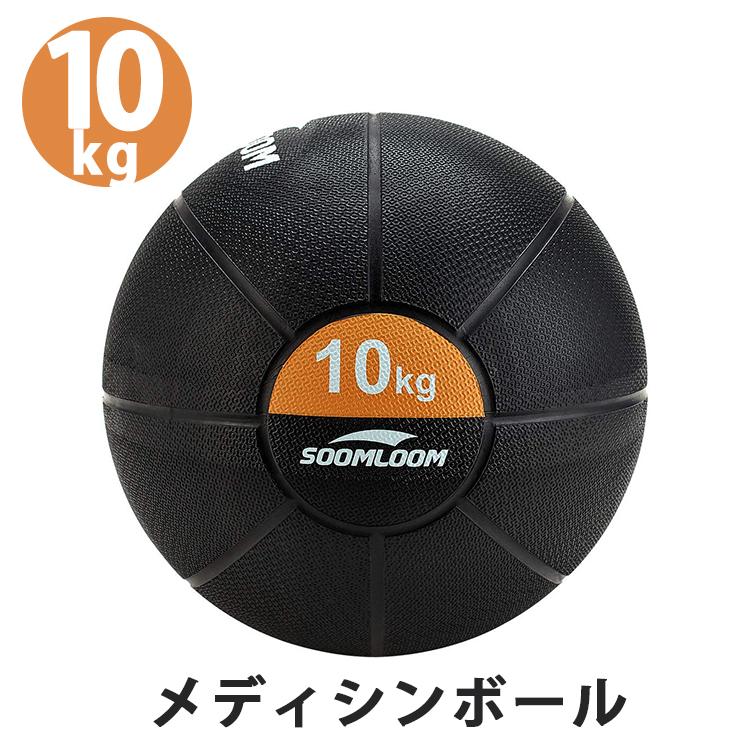 1年保証 Soomloom メディシンボール 10kg ラバー製 スラムボール トレーニング 筋力トレーニング 有酸素運動 エクササイズ 腹筋 ダイエット