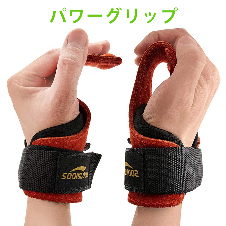 Soomloom パワーグリップ トレーニング 握力をサポート滑り止め 握力補助 懸垂 男女兼用 左右セット 牛革製