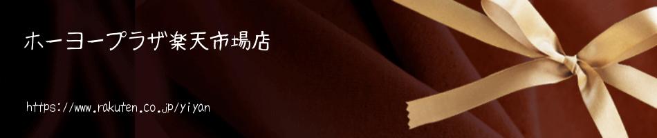 ホーヨープラザ楽天市場店:高品質商品を、安心安全にお届けします