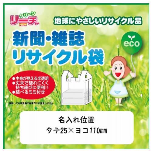 リーチさん 新聞・雑誌リサイクル袋2P ケース販売 まとめ買い 業務用
