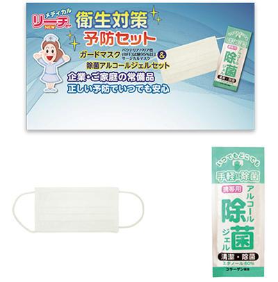衛生対策予防セット ESH-001 ケース販売 まとめ売り 業務用