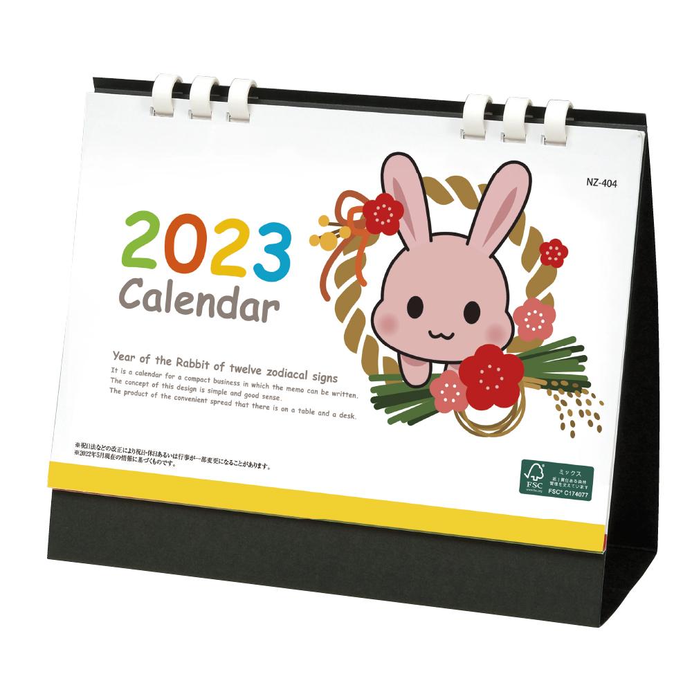 卓上カレンダー 干支カレンダー(亥)