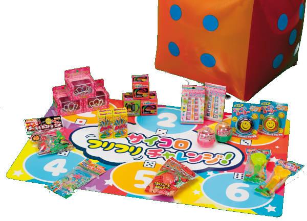 サイコロチャレンジ!おもちゃBタイプ(120個) 販促  ノベルティ 粗品 記念品 イベント 縁日