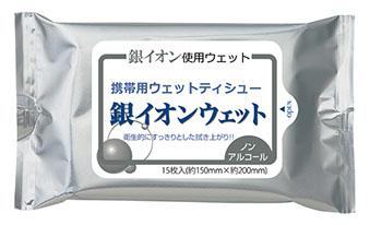 銀イオンウェットティッシュハンディ15枚入 ケース販売 まとめ買い
