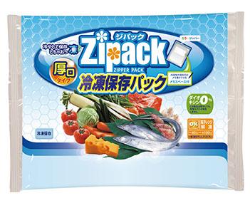 販促・ノベルティにも!国内ピロー包装加工。本州送料無料。 ピロージパック・冷凍保存パック3枚入  フリーザーバッグ ケース販売 まとめ買い