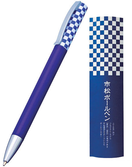 市松ボールペン