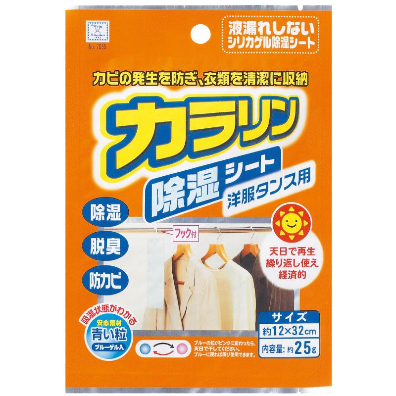 カラリン 除湿シート 洋服タンス用 02P03Dec16 【送料無料】