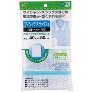 洗濯ネット ワイシャツ・スラックス用 02P03Dec16 【送料無料】