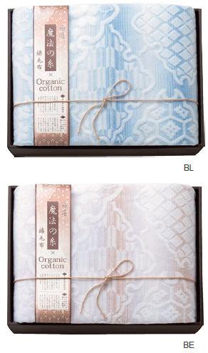 極選魔法の糸×オーガニックプレミアム綿毛布 【ケース単位販売】  02P03Dec16