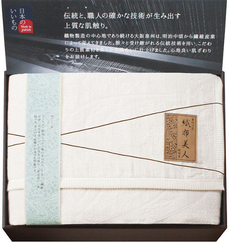織布美人 6重織ウール混ガーゼケット  ケース販売 まとめ買い 業務用 ノベルティ 粗品 記念品 販促 ばらまき 粗品