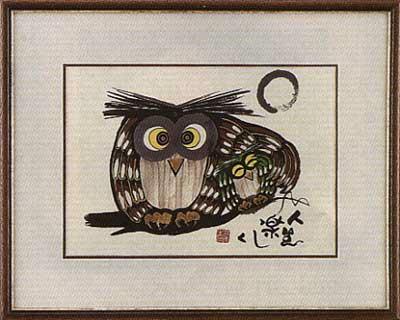 幸せを招く縁起の良い鳥 宅配便送料無料 国産品 ふくろう 岩本峯斎 人生楽しく