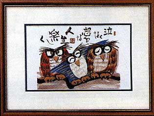 幸せを招く縁起の良い鳥 ふくろう 岩本峯斎 人生楽しく 信憑 人気ブランド No.12