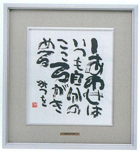 相田みつを 「幸せはいつも」