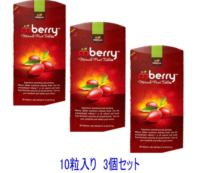 ミラクルフルーツ タブレット Mberry(10粒入り×3箱)【RCP】【HLS_DU】