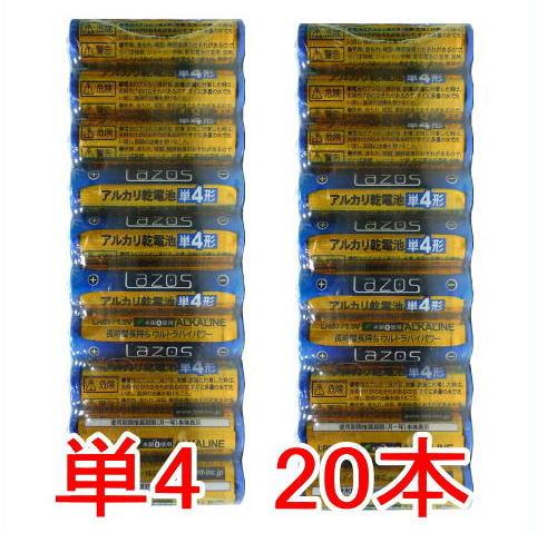 アルカリ 最安値 単4 電池 4本入り 20本セット単4電池 電池パック 防災グッズ 評判 20本セット 単4 ゆうメール送料無料 パック単4電池 電池パック防災グッズ HLS_DU お試し 通販