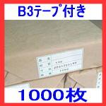 opp袋 B3(380×530+60(フタ)) テープ付き 1000枚入り送料無料 封筒透明封筒 テープ付【通販】 【HLS_DU】