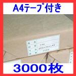 opp袋 A4(225×310)テープ付き 3000枚入り送料無料 メール便 封筒 クリスタルパック透明封筒 テープ付 オーピーパック opp袋 A4 テープ付き