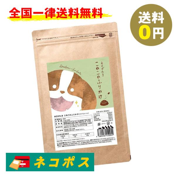 コノコトトモニ お口げんき 今だけ限定15%OFFクーポン発行中 このこのふりかけ 売買 犬用サプリ 送料無料 1.5g×30包