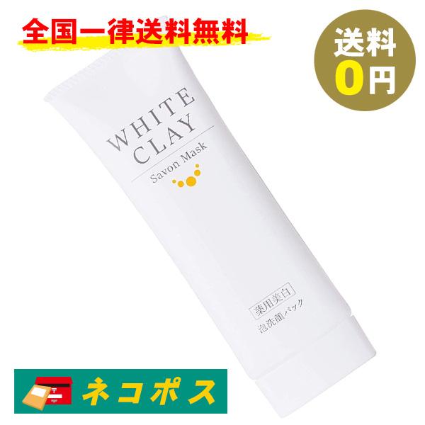 1年保証 ホワイトクレイ サボンマスク 数量限定 whiteclay 送料無料 泡洗顔 wクレイ