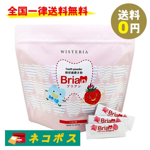 ブリアン Brian 歯磨き粉 5☆好評 大人気 いちご味 送料無料 60包