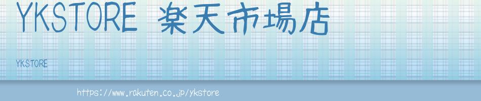 YKSTORE 楽天市場店:健康食品や美容コスメなどを取り扱っています