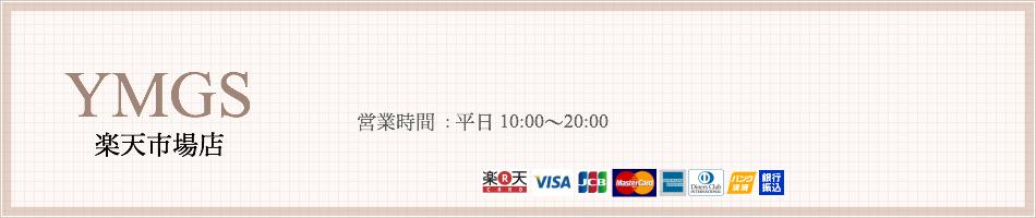YMGS 楽天市場店:YMGS SHOP
