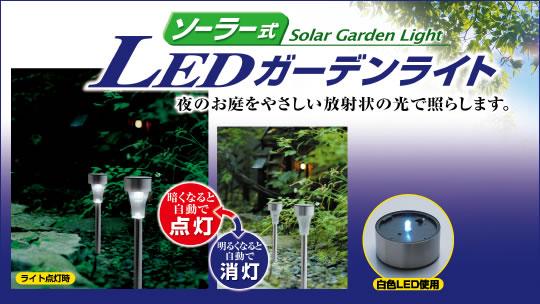 【smtb-TK】【頑張って送料無料!】ステンレス製 ソーラー式LEDガーデンライト SV-4465 24本スタイリッシュなガーデンライトです
