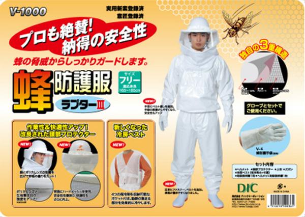 スズメバチなどの脅威からしっかりガードします!蜂防護服 「ラプターIII V-1000」【頑張って送料無料!】