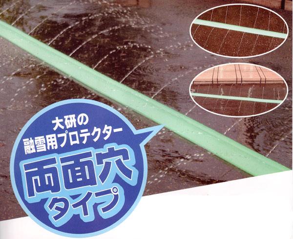 即使踏供融雪防護具(兩面洞孔)業務使用的10m也不搗亂的融雪軟管